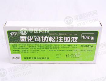 西南药业 氢化可的松注射液