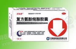 济南恒基 复方氨酚烷胺胶囊