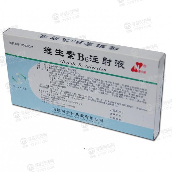 福建南少林 维生素B6注射液