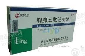 北京双鹭 胸腺五肽注射液
