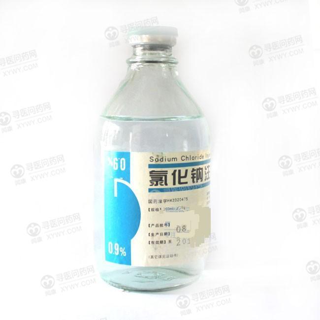 辅仁药业 氯化钠注射液