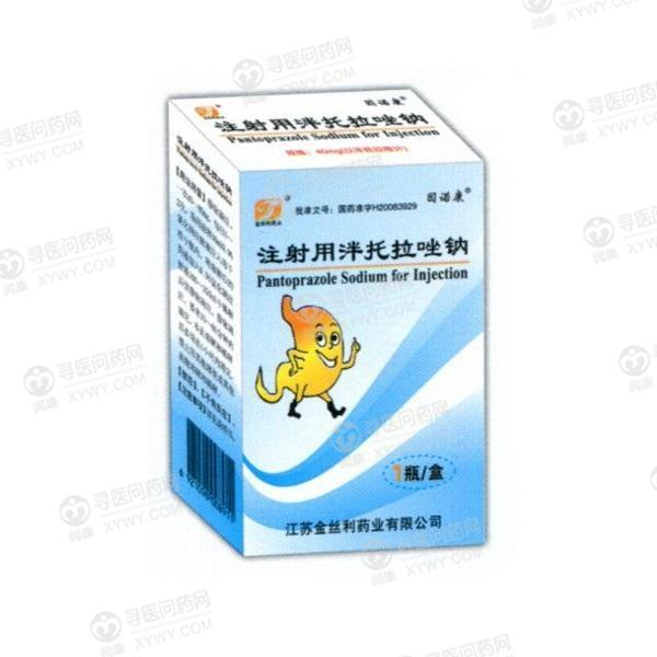 江苏金丝利药业 注射用泮托拉唑钠