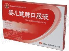 恩威(江西)制药的限公司 婴儿健脾口服液