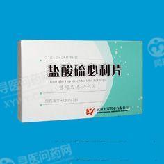葵花药业 盐酸硫必利片