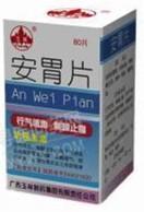 广西玉林 安胃片