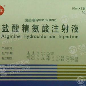 武汉久安 盐酸精氨酸注射液