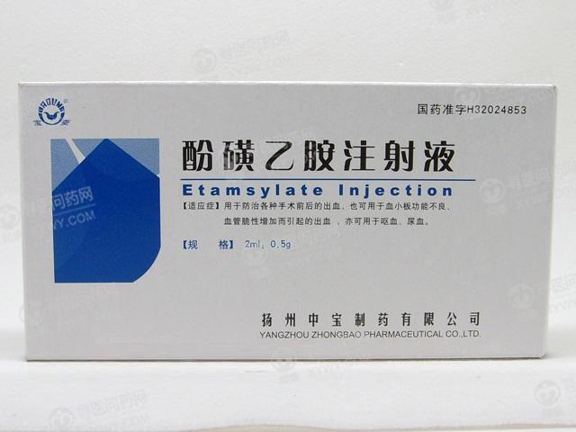 扬州中宝药业 酚磺乙胺注射液