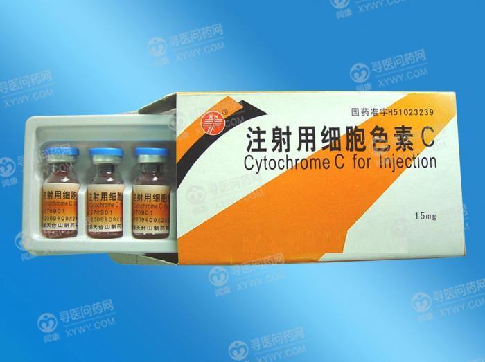 成都通德 注射用细胞色素C