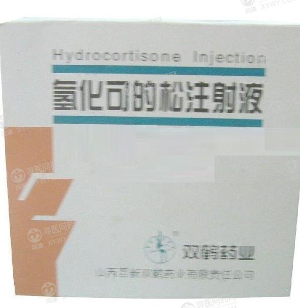 山西晋新双鹤 氢化可的松注射液