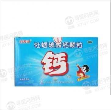 广州白云山光华 牡蛎碳酸钙颗粒