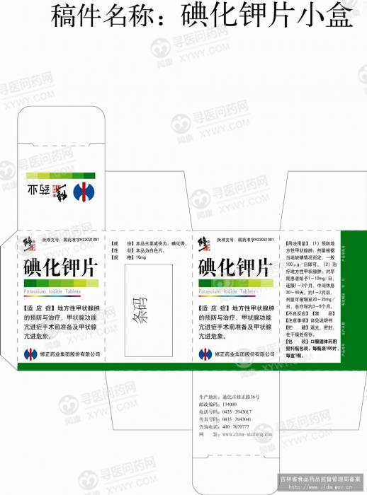 修正 碘化钾片