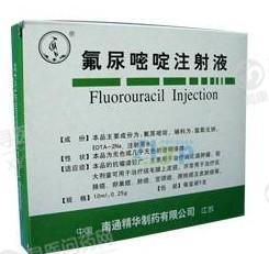 精华制药 氟尿嘧啶注射液
