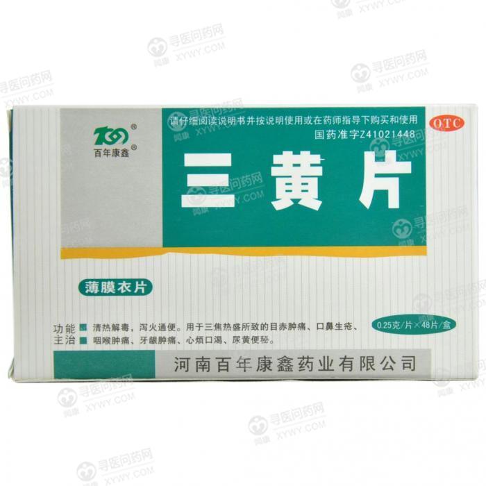 河南百年康鑫 三黄片