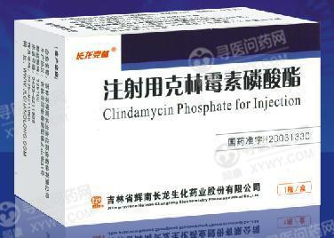 长龙克林 注射用克林霉素磷酸酯
