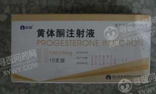 福州海王福药 黄体酮注射液