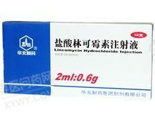 华北制药 盐酸林可霉素注射液