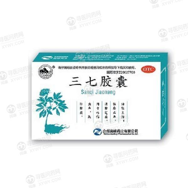 台州南峰 三七胶囊