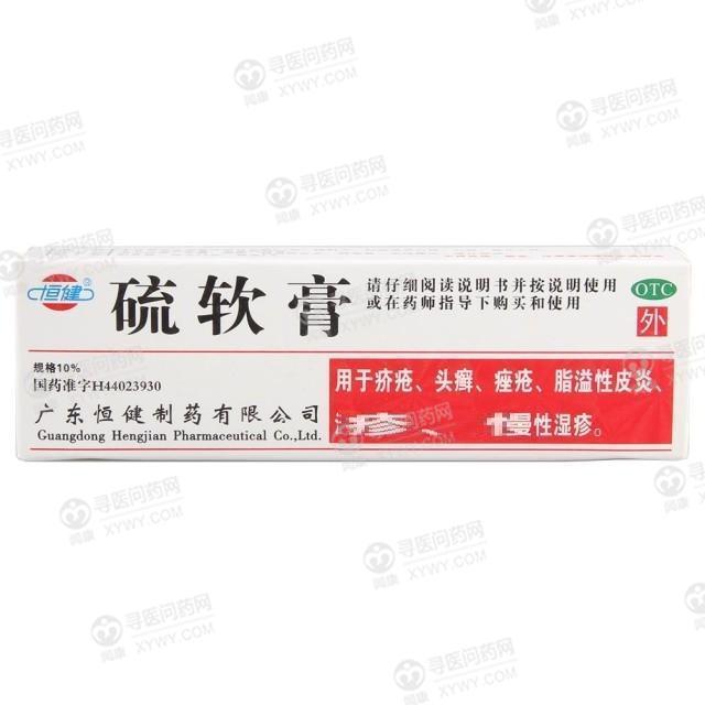 广东恒健 硫软膏