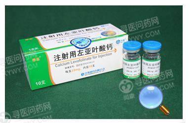 齐鲁制药 注射用左亚叶酸钙