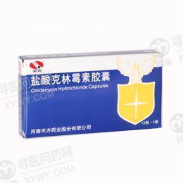 天方药业 盐酸克林霉素胶囊