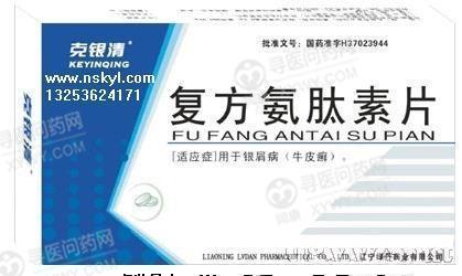 辽宁绿丹 复方氨肽素片