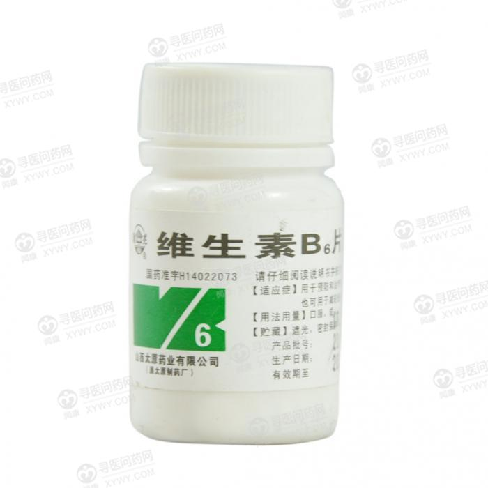 山西太原 维生素B6片