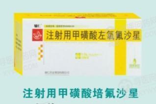 辅仁 注射用甲磺酸左氧氟沙星