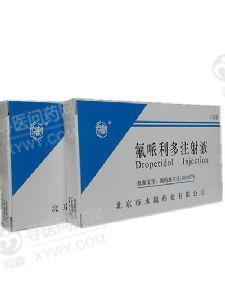 北京永康 氟哌利多注射液