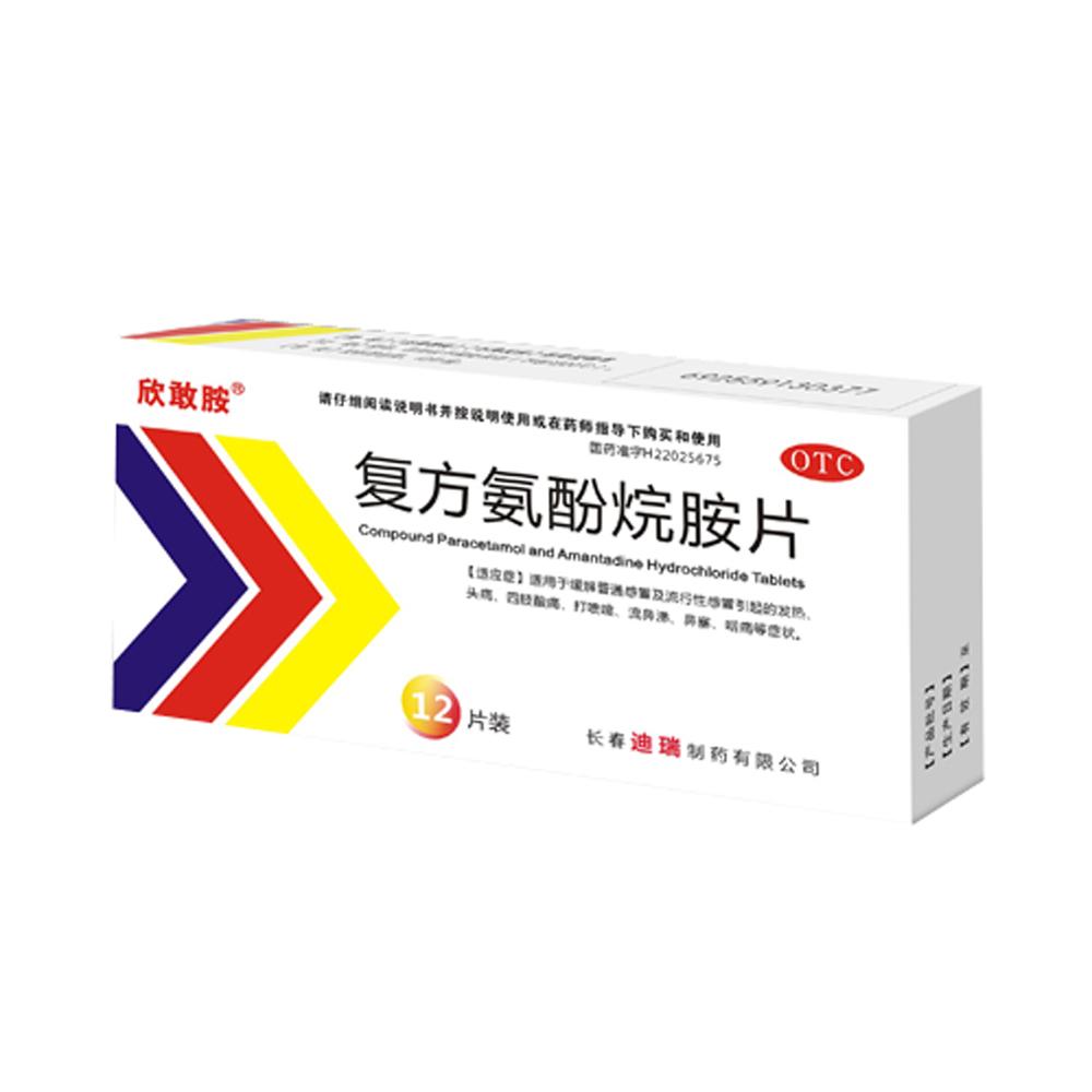 长春迪瑞 复方氨酚烷胺片