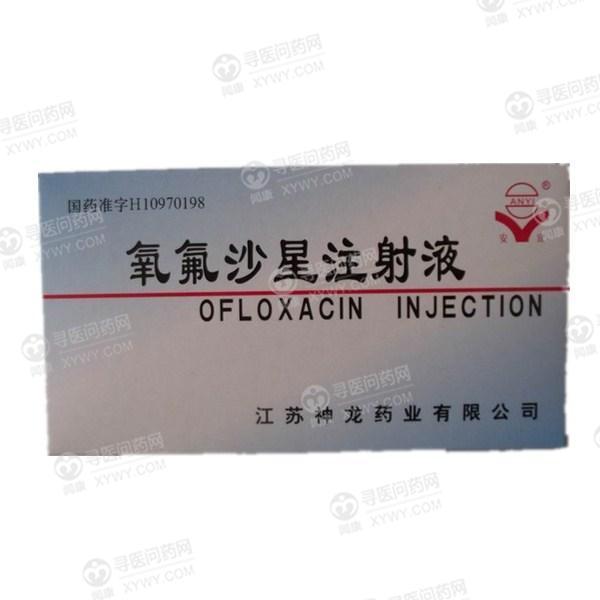 江苏神龙 氧氟沙星注射液