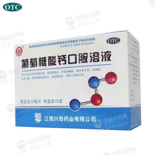江西川奇 葡萄糖酸钙口服溶液