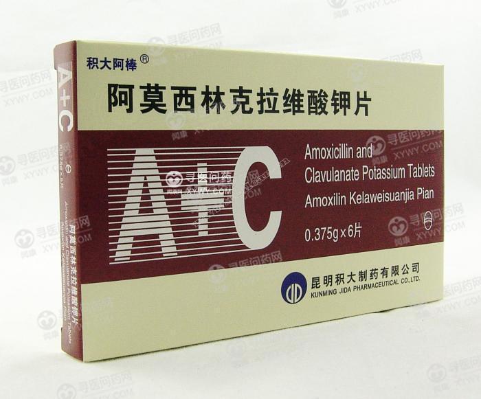 昆明积大 阿莫西林克拉维酸钾片
