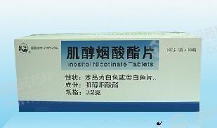 临汾宝珠 肌醇烟酸酯片
