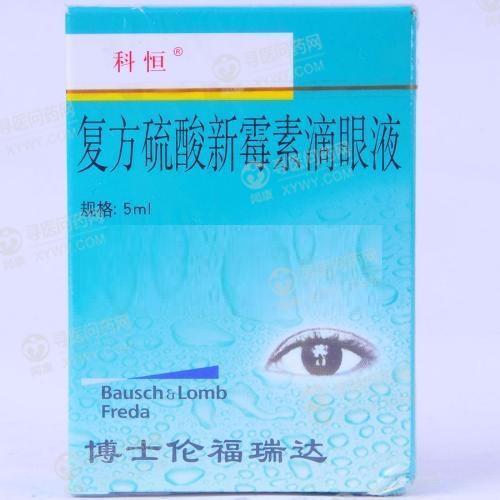 科恒 复方硫酸新霉素滴眼液