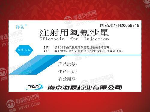 南京海辰 注射用氧氟沙星