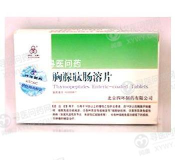 北京四环制药 胸腺肽肠溶片