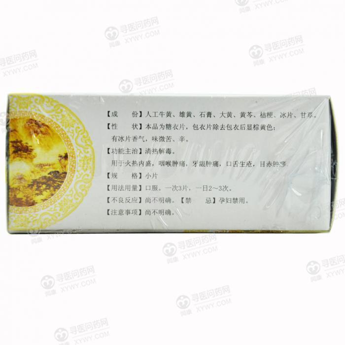 广西玉兰 牛黄解毒片
