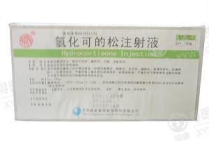 山西国润 氢化可的松注射液