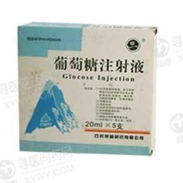 石药银湖 葡萄糖注射液