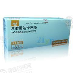 南京制药 注射用达卡巴嗪