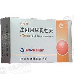 丽珠集团 注射用尿促性素