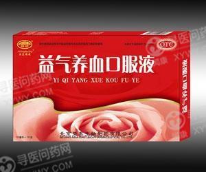 北京亚东 益气养血口服液