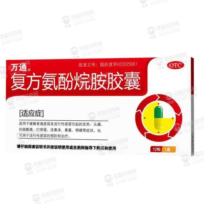 吉林金恒 复方氨酚烷胺胶囊