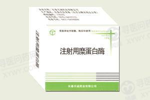 广东星昊 注射用糜蛋白酶