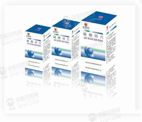 江西永昇制药 硫酸锌片