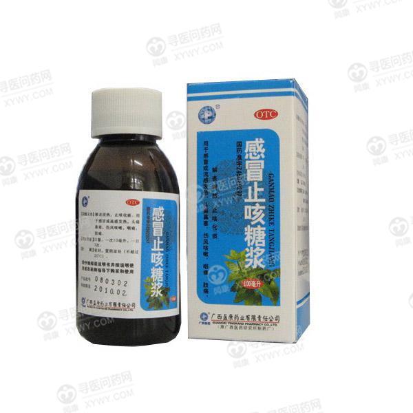 广西白云山盈康药业 感冒止咳糖浆