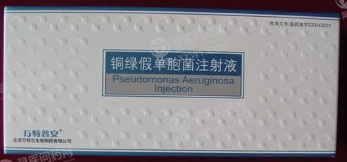 北京万特尔 铜绿假单胞菌注射液