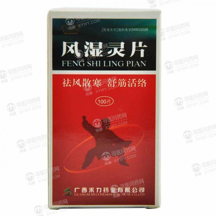 广西大海阳光药业 风湿灵片