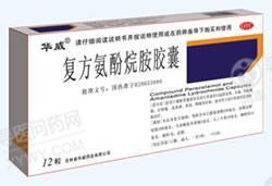吉林华威 复方氨酚烷胺胶囊