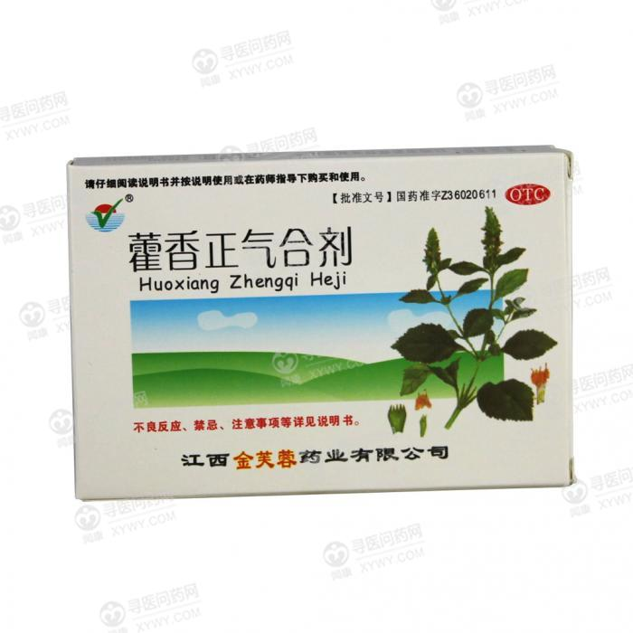 石药集团江西金芙蓉药业 藿香正气合剂